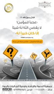 سلسلة حال المسلم في الشدة والرخاء (۲)