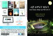 العمرة والحج والزيارة في ضوء الكتاب والسنة