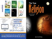 الدين الصحيح