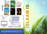 الإسلام هو