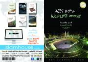 دليل الحاج والمعتمر وزائر مسجد الرسول صلى الله عليه وسلم