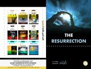القيامة