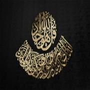 سلام الدين