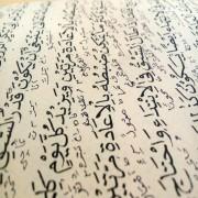 برنامج (بليغ) لتعليم اللغة العربية لأبناء الجاليات