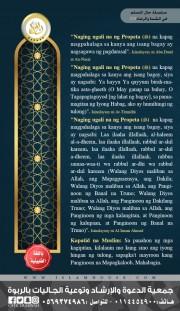سلسلة حال المسلم في الشدة والرخاء (1)