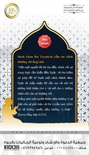سلسلة حال المسلم في الشدة والرخاء (٤)