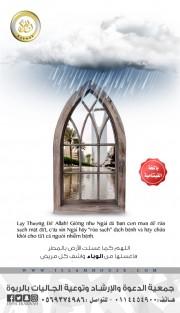 اللهم كما غسلت الأرض بالمطر فاغسلها من الوباء