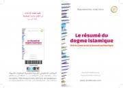 مختصر العقيدة الإسلامية من الكتاب والسنة الصحيحة