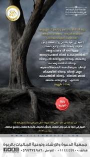 سلسلة حال المسلم في الشدة والرخاء (10)