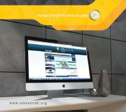 برنامج موقع شبكة السنة النبوية وعلومها