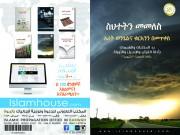 رد المنكرات والشبهات  بأدلة القرآن والإنجيل والتوراة
