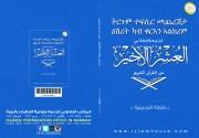 ترجمة معاني العشر الأخير من القرآن الكريم